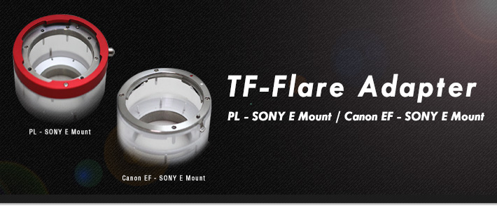 TF-Flare Adapter for PL - SONY Eマウント / Canon EF - SONY Eマウント